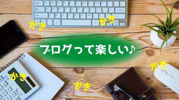 祝!ブログ10記事!毎日書くことが習慣になってきつつある!