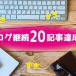 祝20記事目!と、Google AdSenseのお話