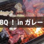 ガレージBBQ!大雨でもやっぱり肉は美味い!