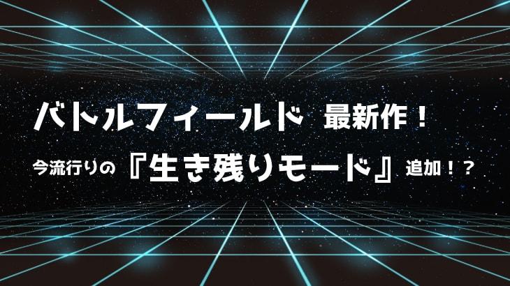 【最新情報】バトルフィールド新作に、まさかの『バトルロイヤルモード搭載!?』