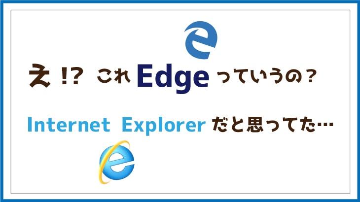 スマホアプリ版【Microsoft Edge】が予想以上に使いやすい!