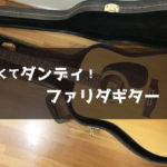【Faridaのアコースティックギター】弾いてきたギター紹介!Part 2