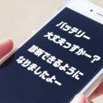 【iOS11.3】iPhoneのバッテリー劣化具合の確認方法
