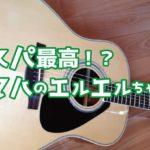 【YAMAHA LL16 ARE】弾いてきたギター紹介 Part3