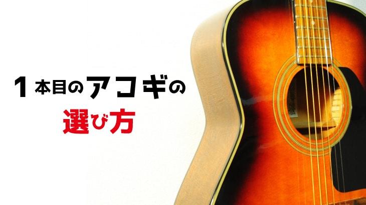 アコギ初心者が1本目のギターを買う時に注意すべき事【価格帯別に解説】