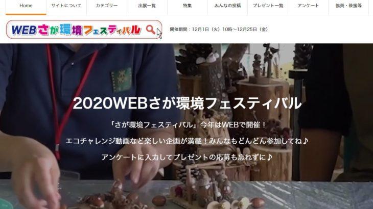【景品もらえるの!?】佐賀のイベントも「WEB開催」が増えてきた!